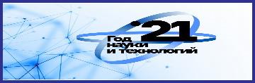 2021 год - Год науки и технологий